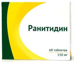 Ранитидин, 150 мг, таблетки, покрытые пленочной оболочкой, 60шт.