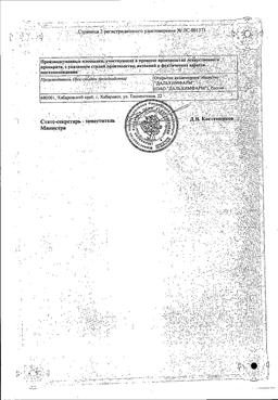 Диоксисепт сертификат