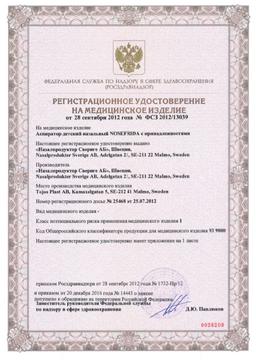 Nosefrida детский назальный аспиратор сертификат