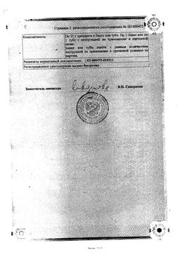 Цинковая паста сертификат