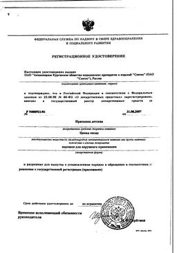 Присыпка детская сертификат