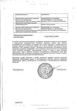 Винкристин-Тева сертификат