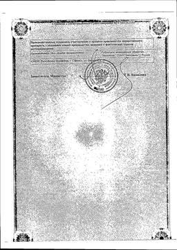 Винпоцетин-САР сертификат