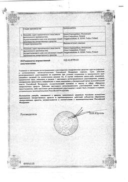 Дивигель сертификат