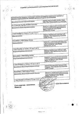 Липримар сертификат