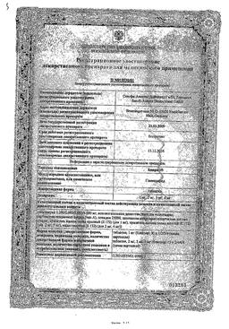 Амарил сертификат