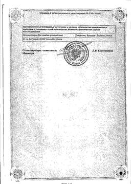 Изофра сертификат