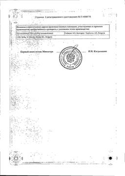 Анальгин-хинин сертификат