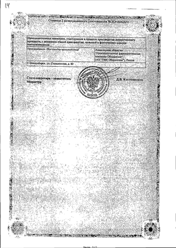 Винпоцетин сертификат