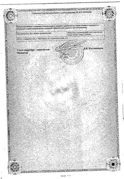 Пирацетам сертификат