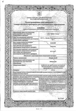 Люкрин депо сертификат