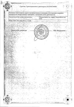 Тофф плюс сертификат