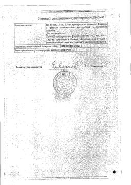 Йода раствор спиртовой 5% сертификат