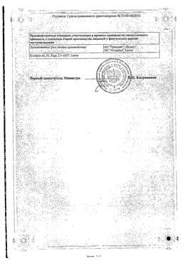 Милдронат сертификат