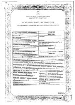 Экседрин сертификат