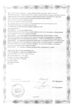Man's formula Активный день сертификат