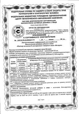 Веторон-Е сертификат