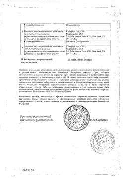 Мелаксен сертификат