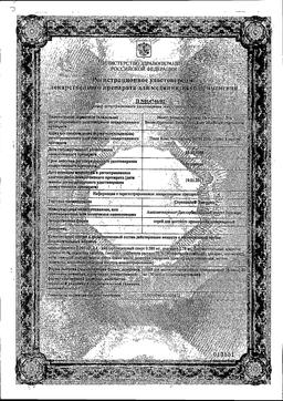 Стрепсилс Экспресс спрей сертификат