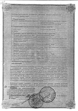 Горпилс сертификат