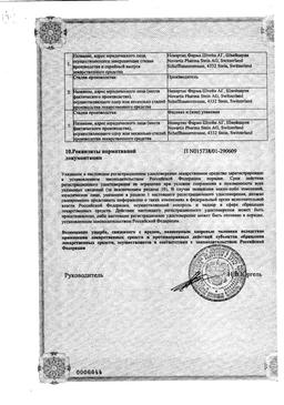 Фемара сертификат