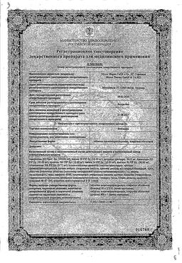 Вобэнзим сертификат