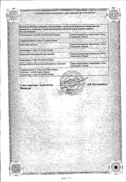 Флутамид сертификат