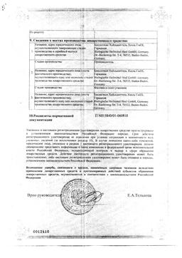 Овариум композитум сертификат