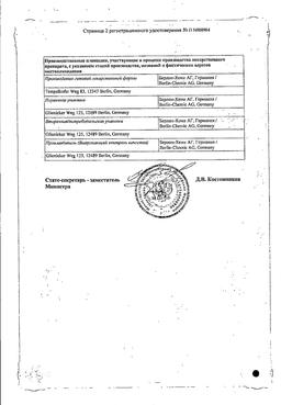 L-Тироксин 100 Берлин-Хеми сертификат
