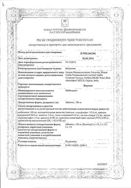 Вормин сертификат