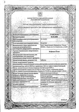 Кофицил-плюс сертификат