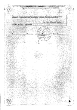 Бетоптик С сертификат