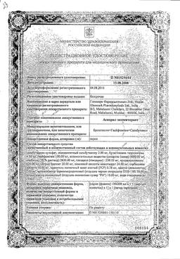 Аскорил экспекторант сертификат