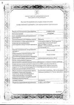 Натальсид сертификат
