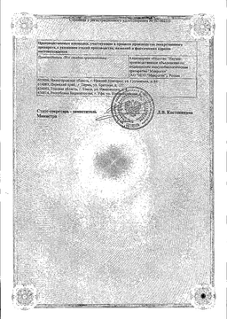 Альбумин сертификат