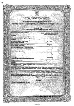 Физиотенз сертификат
