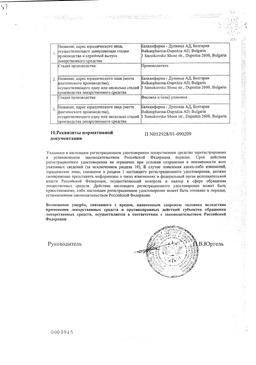 Седальгин-Нео сертификат