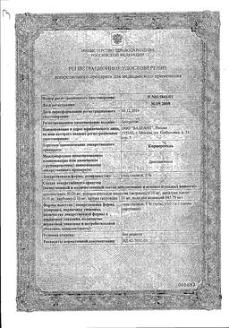 Корнерегель сертификат