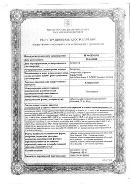 Контролок сертификат