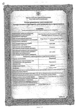 Мирапекс сертификат