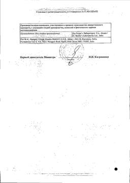 Найз сертификат