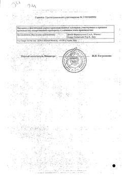 Флуифорт сертификат