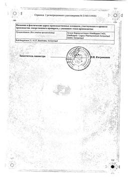 Солкосерил дентальная адгезивная паста сертификат
