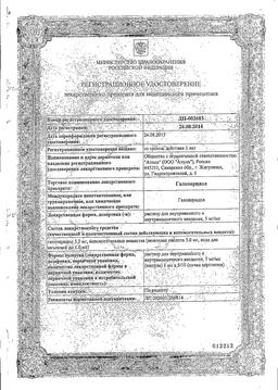 Галоперидол сертификат