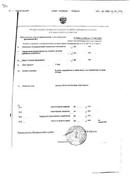 Гепатосан сертификат