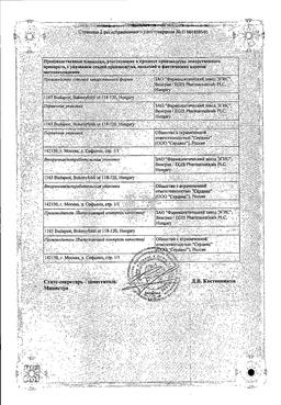 Халиксол сертификат
