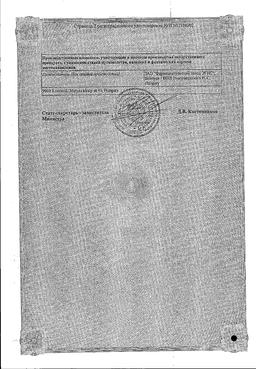 Луцетам сертификат