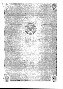Иов-венум сертификат