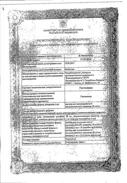 Гентамицин сертификат
