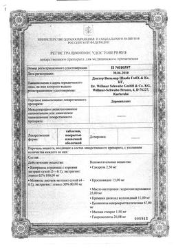 Дормиплант сертификат